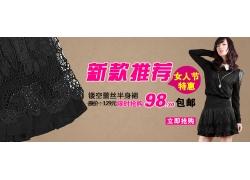 蕾丝半身裙促销宣传海报