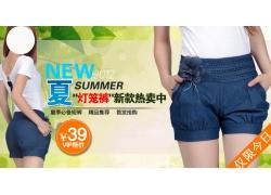 灯笼裤促销宣传海报