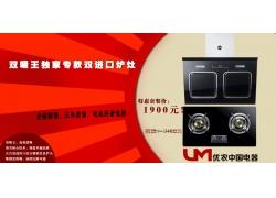 油烟机促销宣传海报