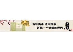 茶叶淘宝促销海报