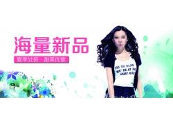 夏季女装新品宣传海报