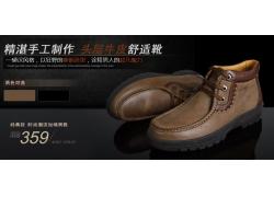 牛皮男鞋促销宣传海报