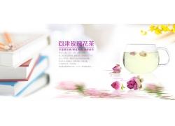 玫瑰花茶宣传海报