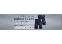 牛仔中裤淘宝促销海报