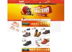 聚划算男鞋宣传海报