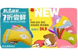花生猫猫枕头宣传海报