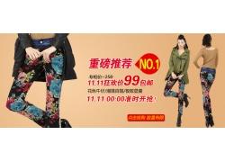 双11女裤宣传海报