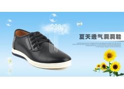 夏天透气洞洞鞋宣传海报