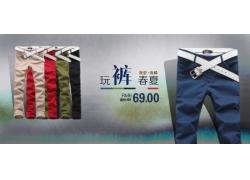 玩裤春夏宣传海报