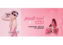 粉色女鞋宣传海报
