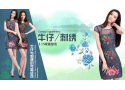 牛仔刺绣女裙宣传海报