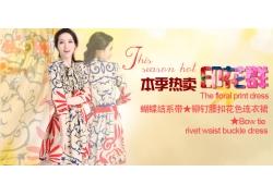 印花女裙宣传海报