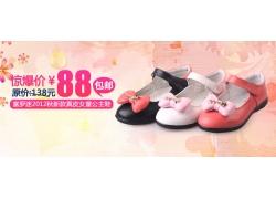 可爱童鞋宣传海报