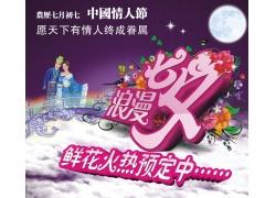 浪漫七夕鲜花预定海报