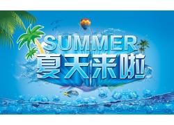 夏天来啦促销海报