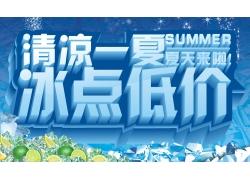 冰点低价促销海报