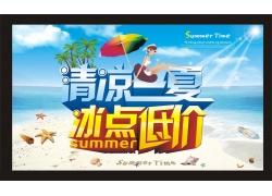清凉一夏冰点低价海报