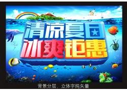清凉夏日巨惠海报