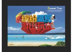 缤纷盛夏旅游海报设计