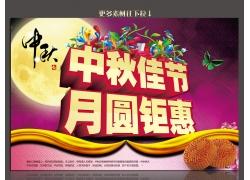中秋佳节月圆钜惠海报
