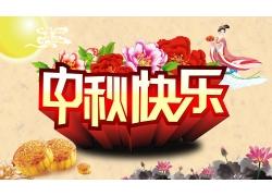 中秋快乐海报设计
