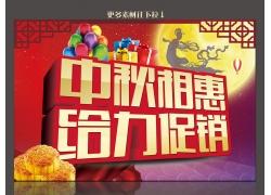 中秋相惠月饼促销海报