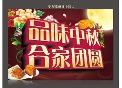 品味中秋合家团圆月饼海报