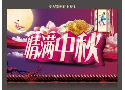 情满中秋月饼海报