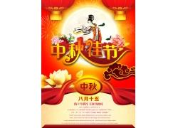 中秋佳节海报设计