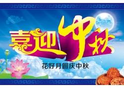喜迎中秋月饼海报