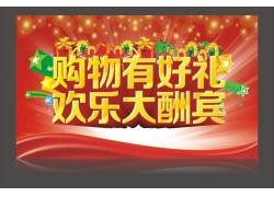 欢乐大酬宾宣传海报