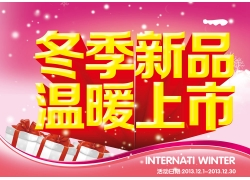 冬季新品促销宣传海报