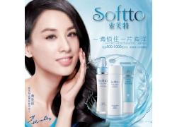 索鞭特化妆品宣传广告