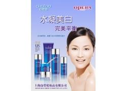 自然堂化妆品宣传广告