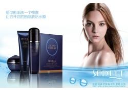 诗黛尔化妆品宣传广告