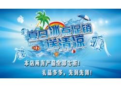 夏日冰点促销海报