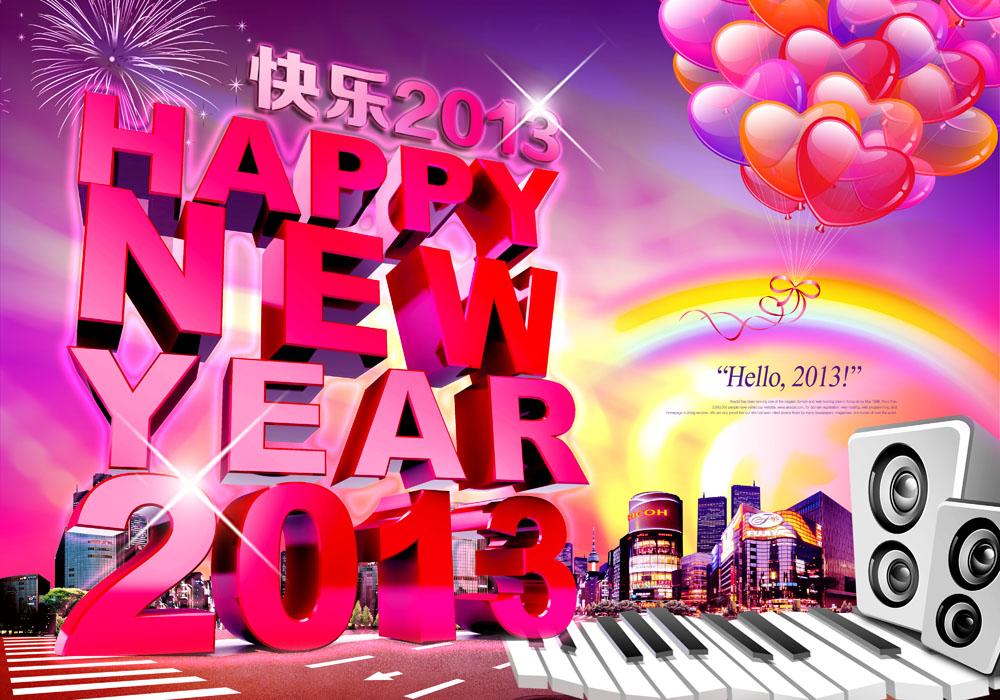 新年促销海报设计