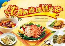 新年美食促销海报