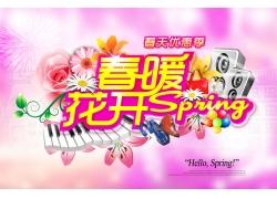 春暖花开促销海报设计