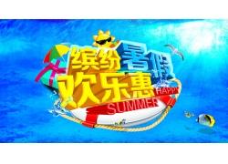 缤纷暑假欢乐惠海报设计