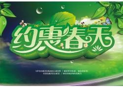 约惠春天促销海报