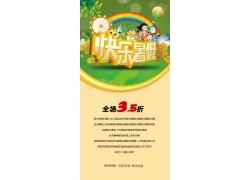 快乐暑假促销海报设计