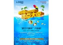 夏季冰点大促海报设计