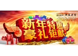 新年特惠促销海报设计