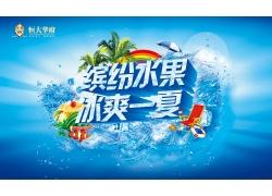 缤纷水果夏季促销海报