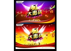 51大惠战促销海报