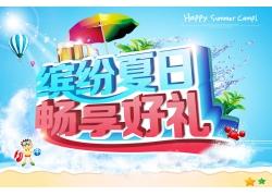 缤纷夏日促销海报