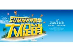 夏季大促销海报