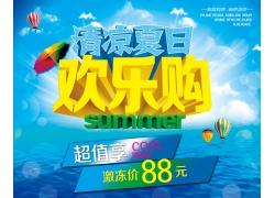 清凉夏日欢乐购促销海报