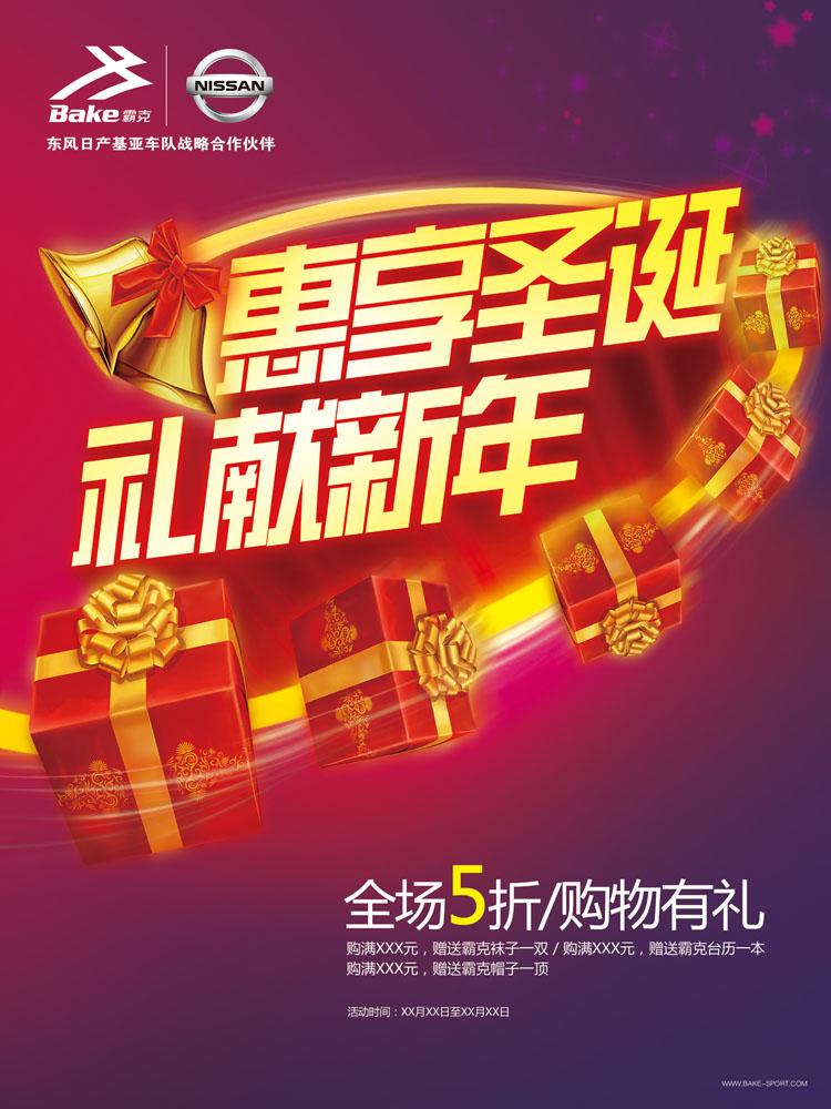 圣诞新年促销海报